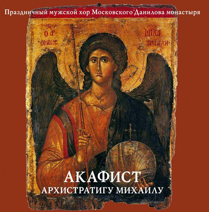 Данилов монастырь Акафист архистратигу Михаилу цена