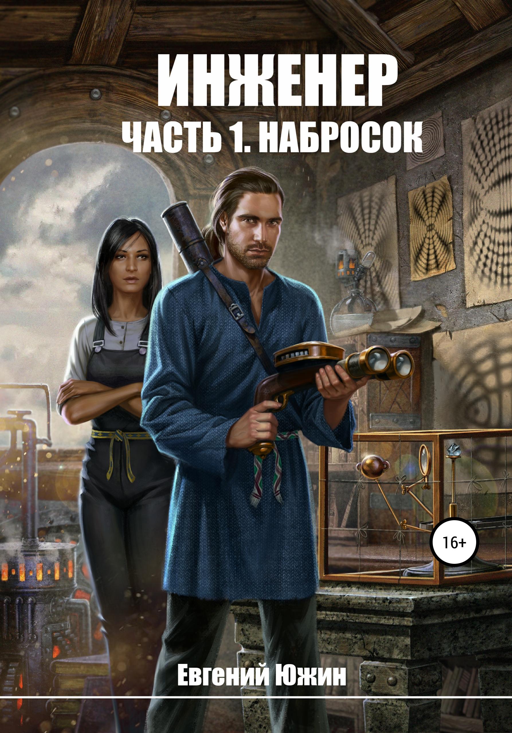 Евгений Южин - Инженер. Часть 1. Набросок