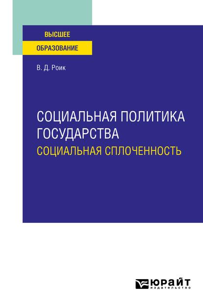 цена на Валентин Дементьевич Роик Социальная политика государства: социальная сплоченность. Учебное пособие для вузов