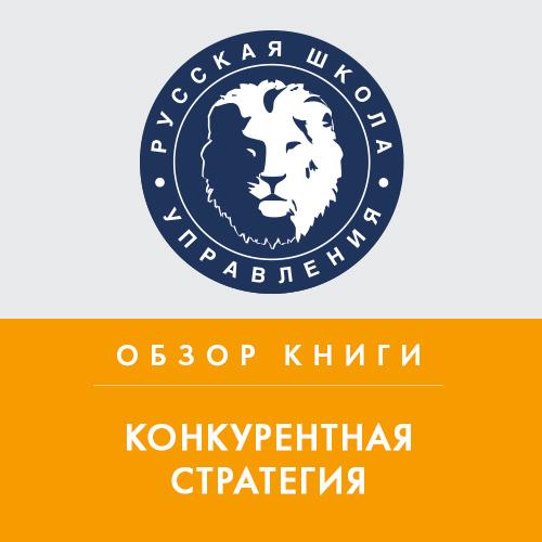Юлия Махотина Обзор книги М. Портера «Конкурентная стратегия»