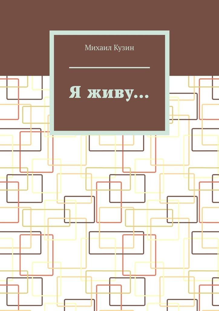 Михаил Кузин Я живу… татиана северинова кому то