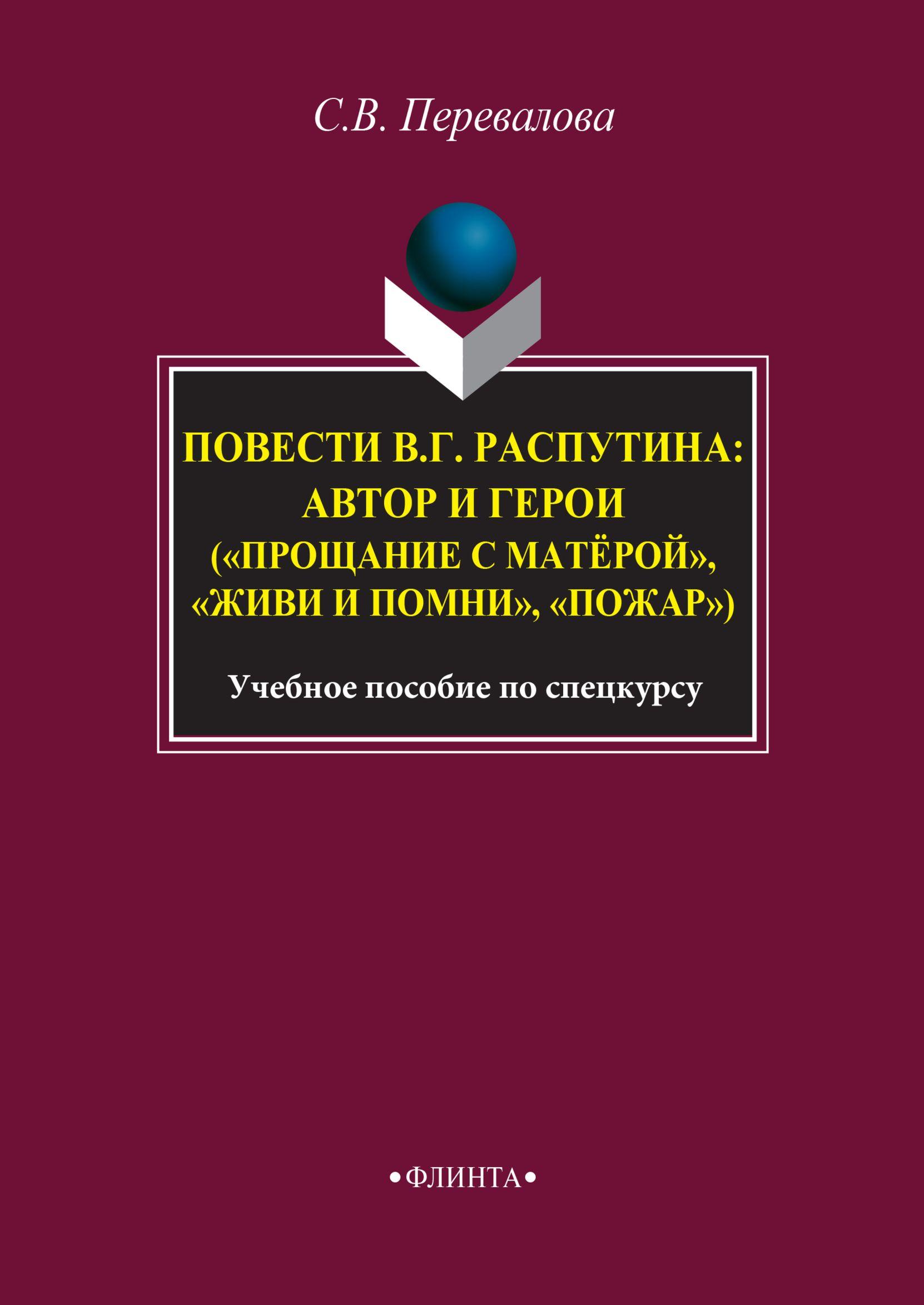 Светлана Перевалова Повести В. Г. Распутина: автор и герои («Прощание с матёрой», «Живи и помни», «Пожар») распутин в г прощание с матёрой