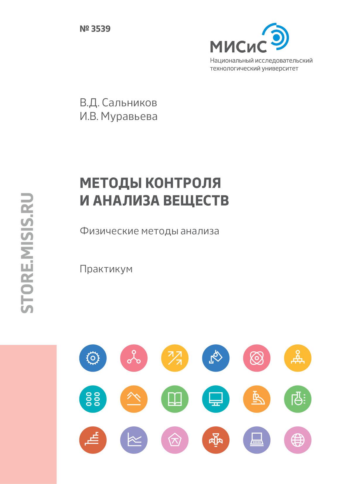 В. Д. Сальников Методы контроля и анализа веществ. Физические методы анализа