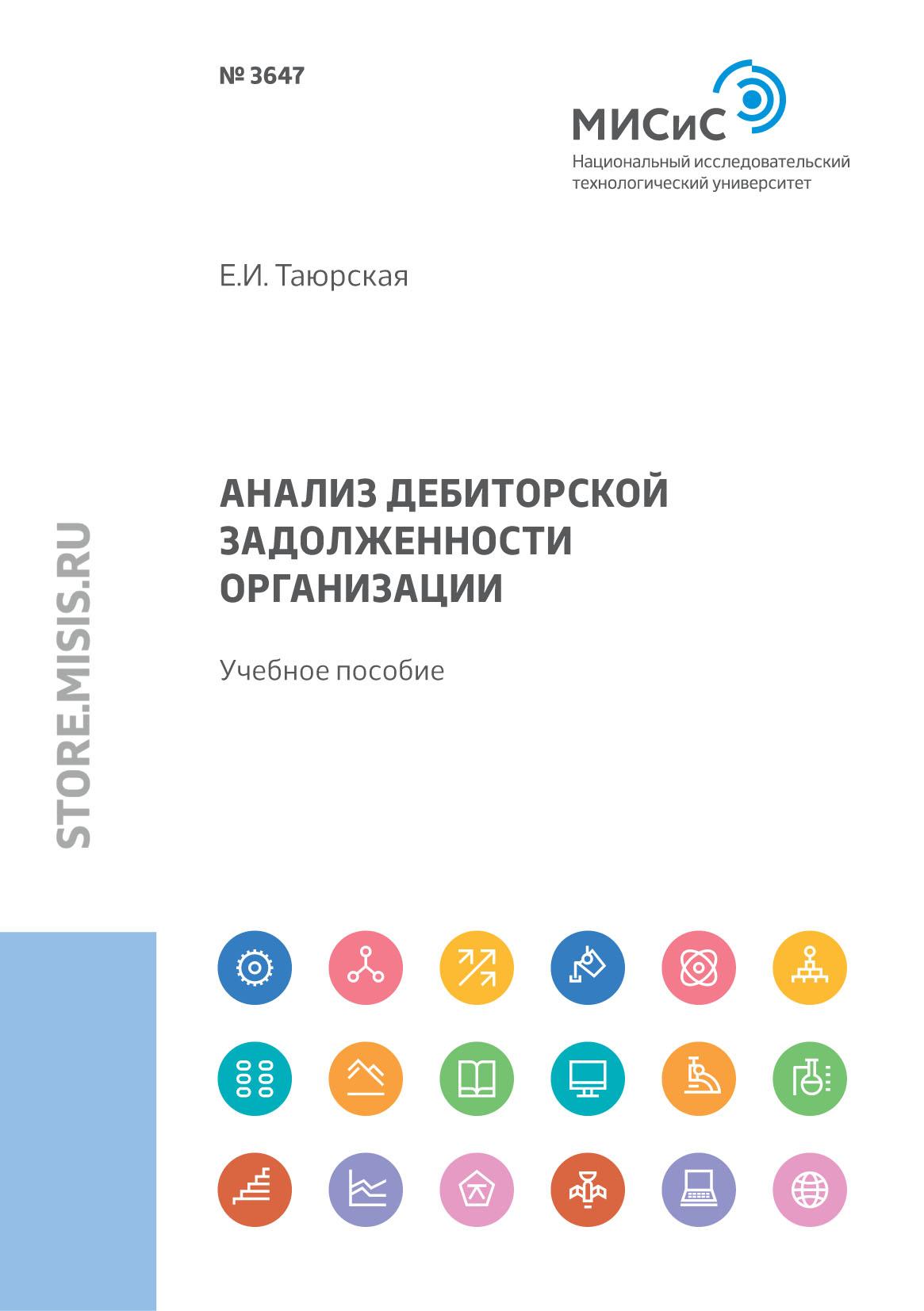 Е. И. Таюрская Анализ дебиторской задолженности организации