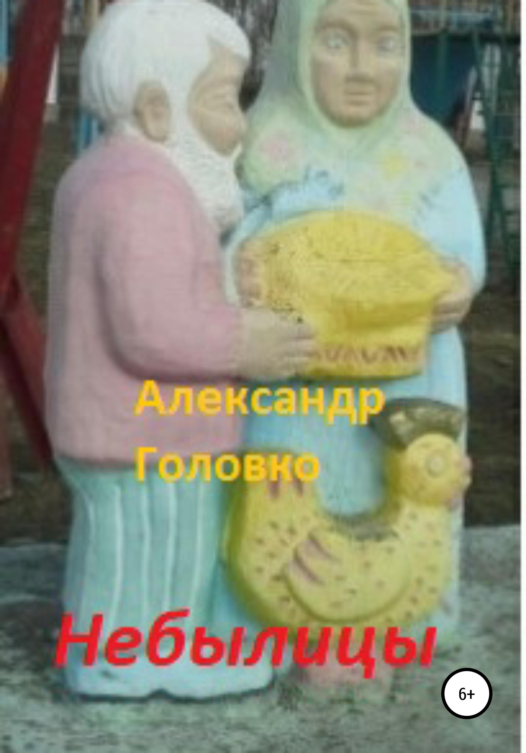 цена на Александр Власович Головко Небылицы, сказки, легенды в стихах для детей