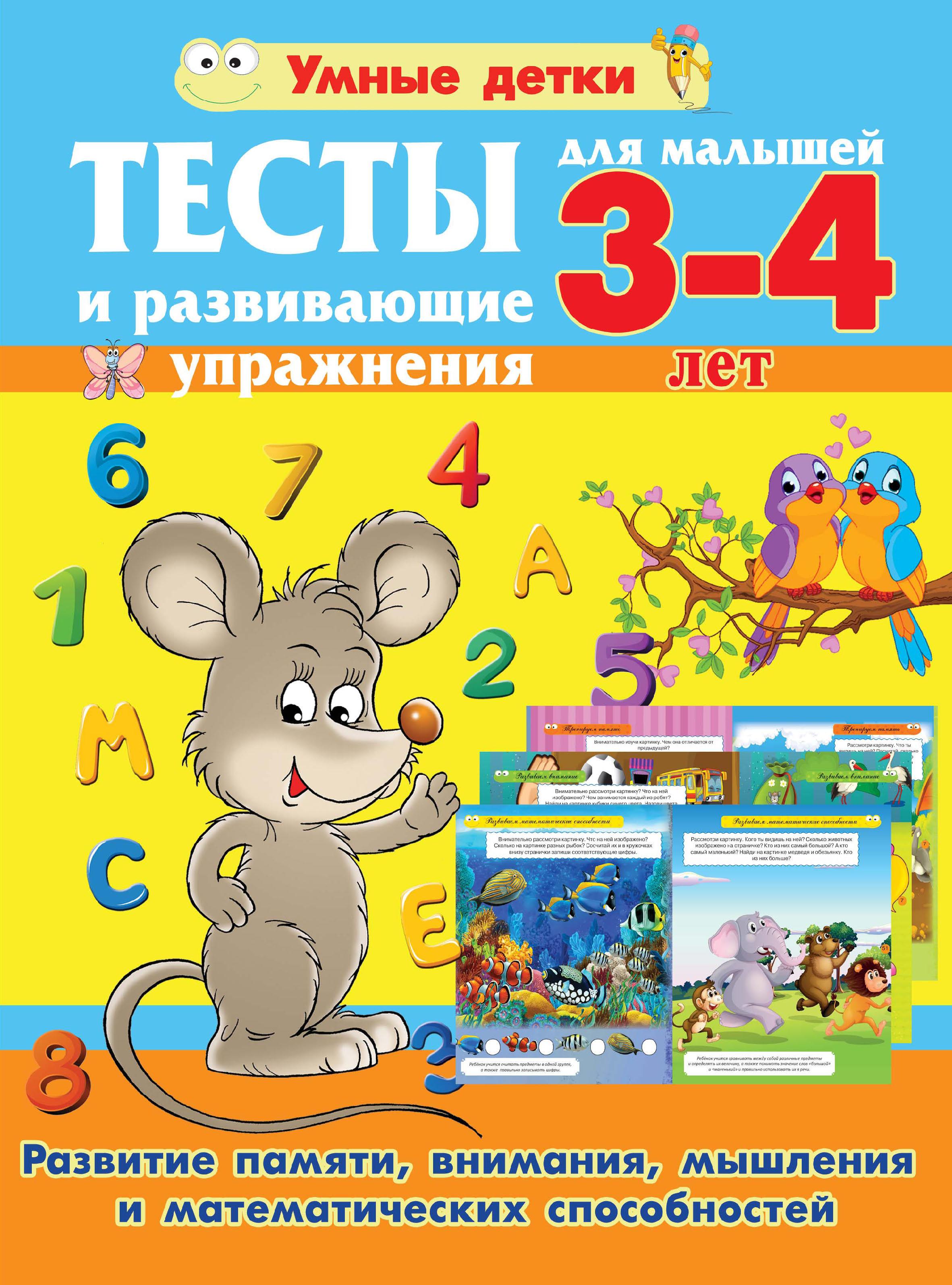 Александра Струк Тесты и развивающие упражнения для малышей 3-4 лет. Развитие памяти, внимания, мышления и математических способностей трясорукова татьяна петровна развитие мышления и внимания 3 4 года