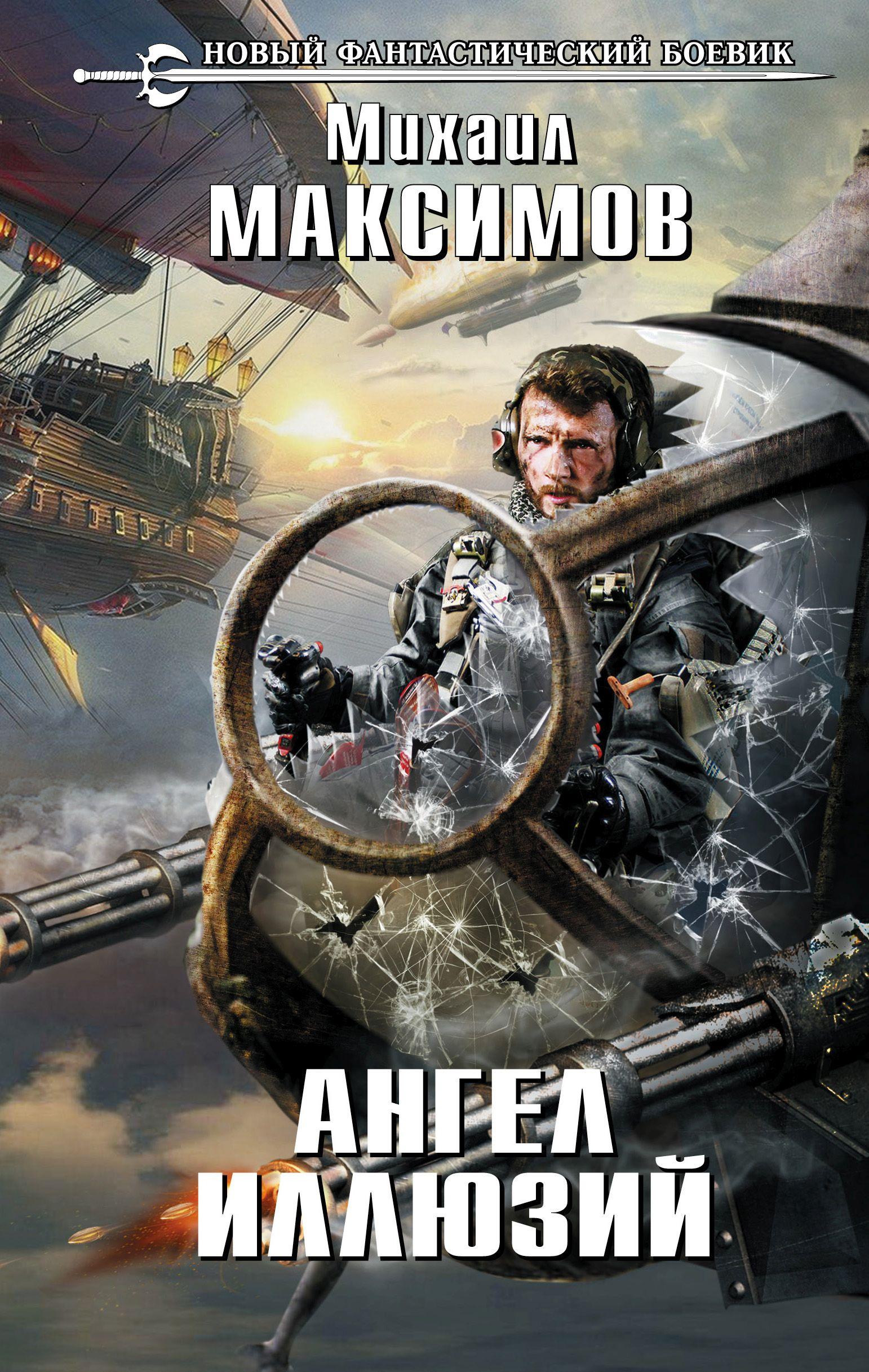 Михаил Максимов Ангел иллюзий