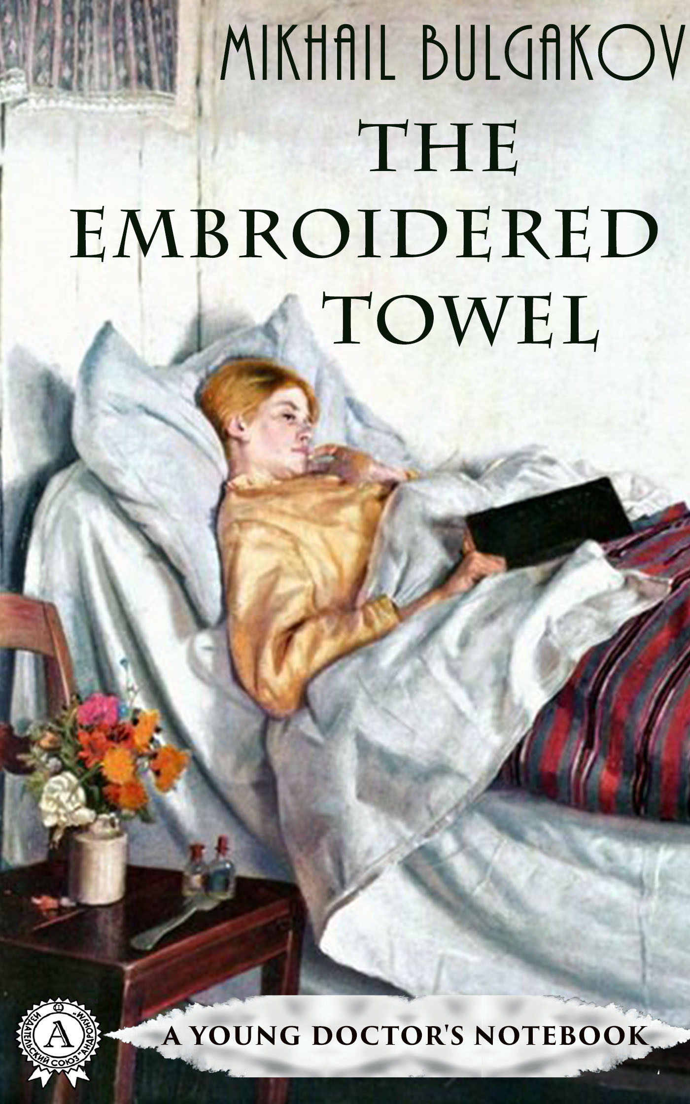 Михаил Булгаков The Embroidered Towel lermontov mikhail a hero of our time
