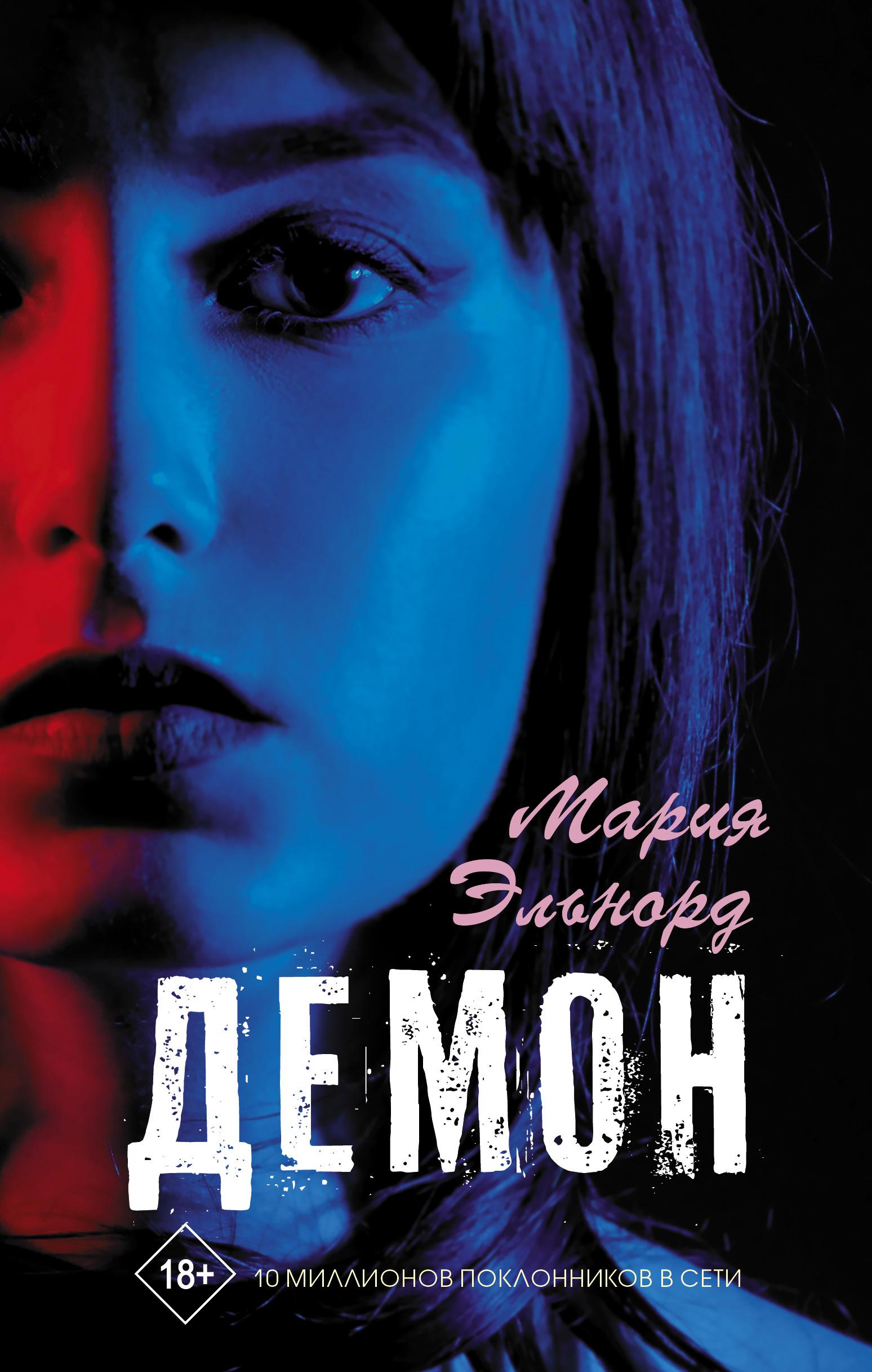 Мария Эльнорд «Демон»