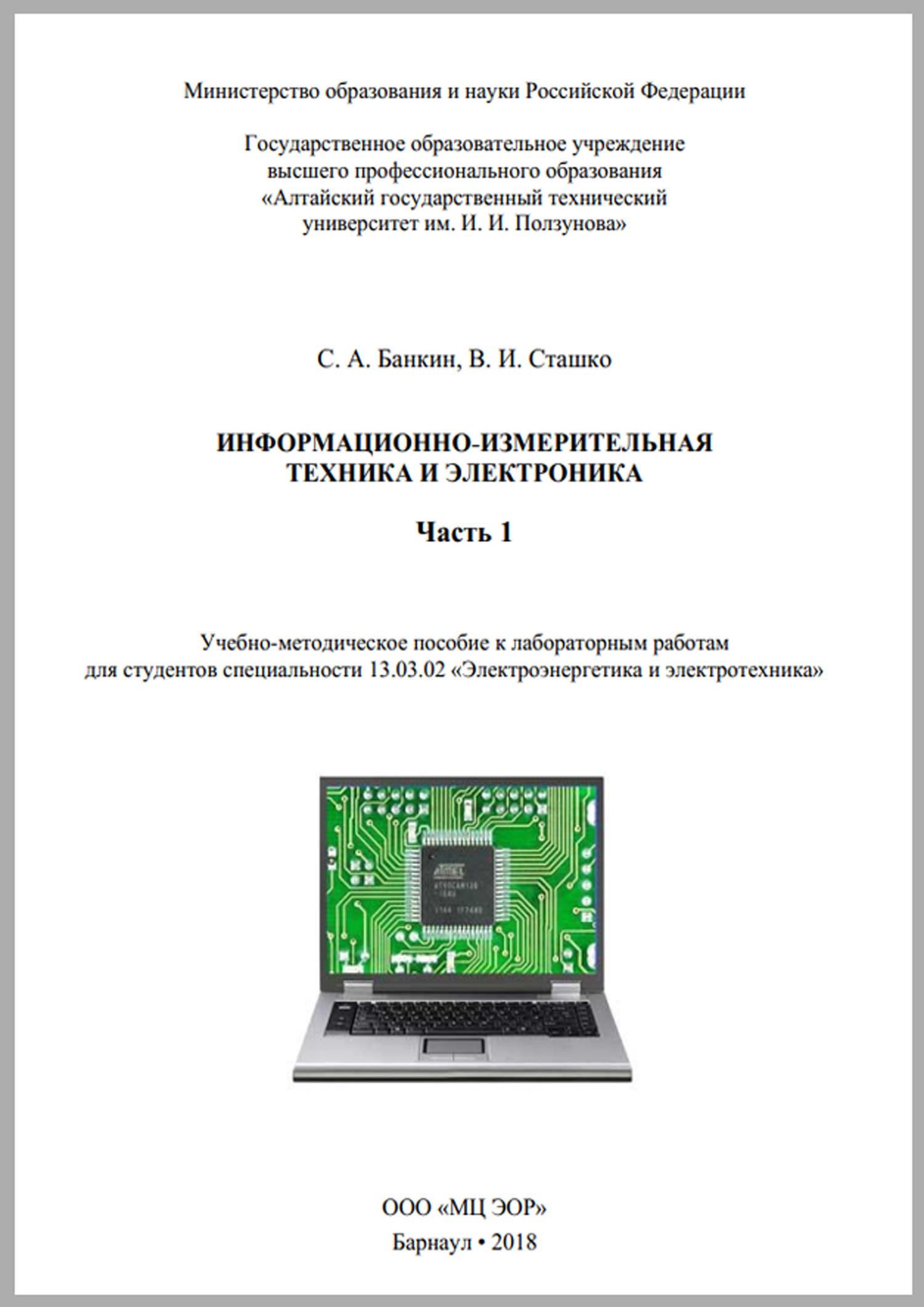 В. И. Сташко Информационно-измерительная техника и электроника. Часть 1