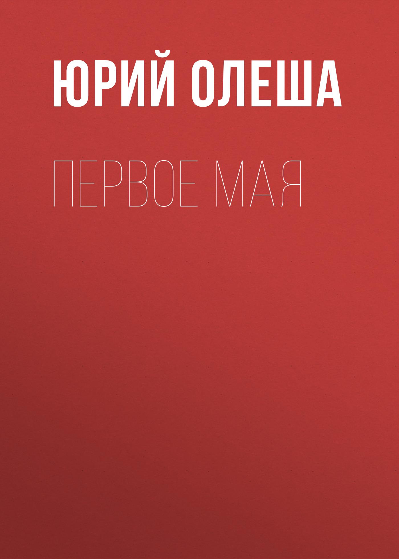 Юрий Олеша Первое мая