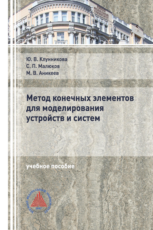 Ю. В. Клунникова Метод конечных элементов для моделирования устройств и систем