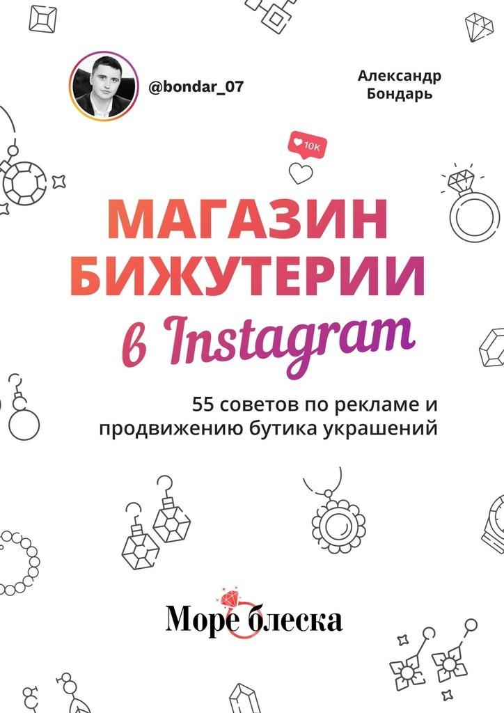 Александр Бондарь Магазин бижутерии вInstagram. 55советов порекламе ипродвижению бутика украшений