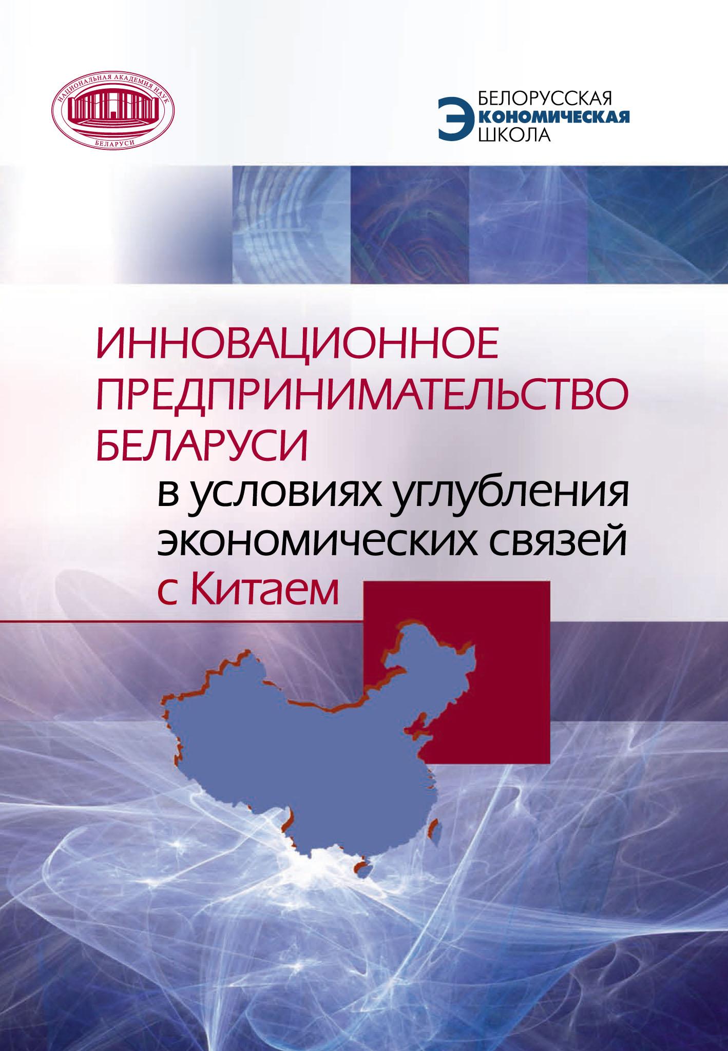 Коллектив авторов Инновационное предпринимательство Беларуси в условиях углубления экономических связей с Китаем