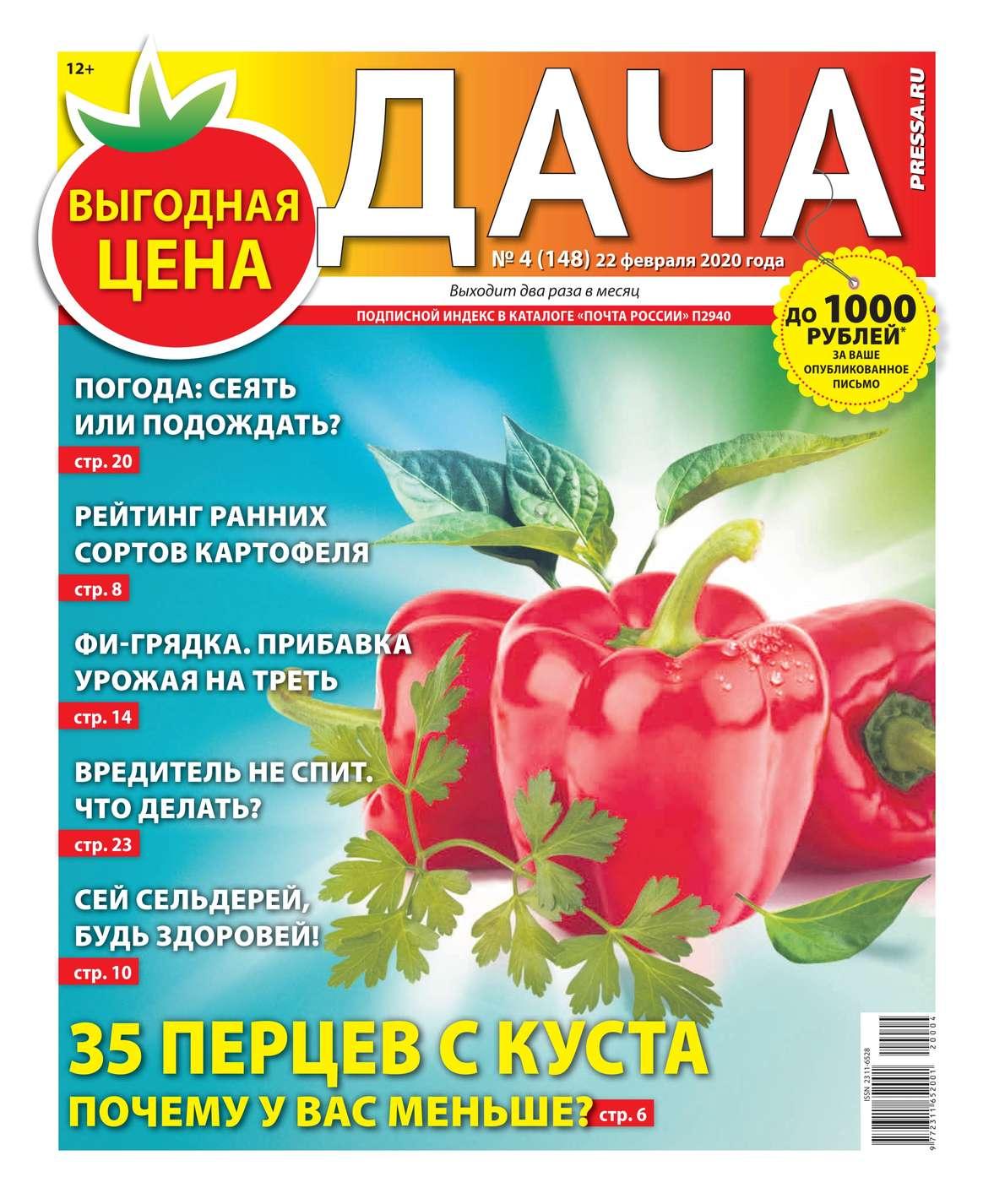 Дача Pressa.ru 04-2020