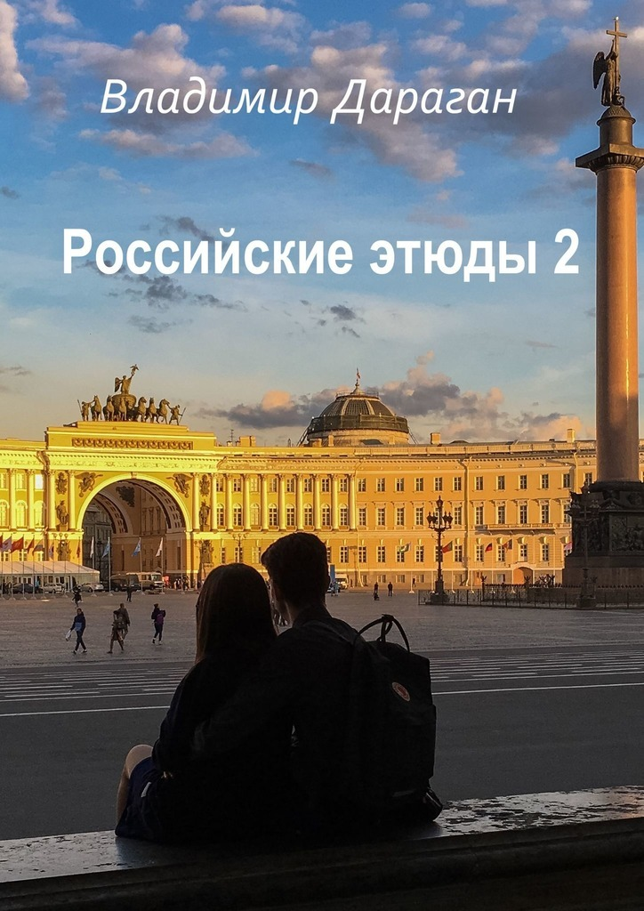 цена на Владимир Дараган Российские этюды–2