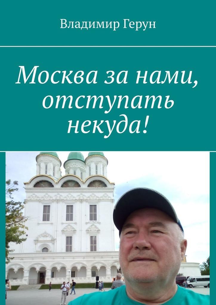 Москва занами, отступать некуда!