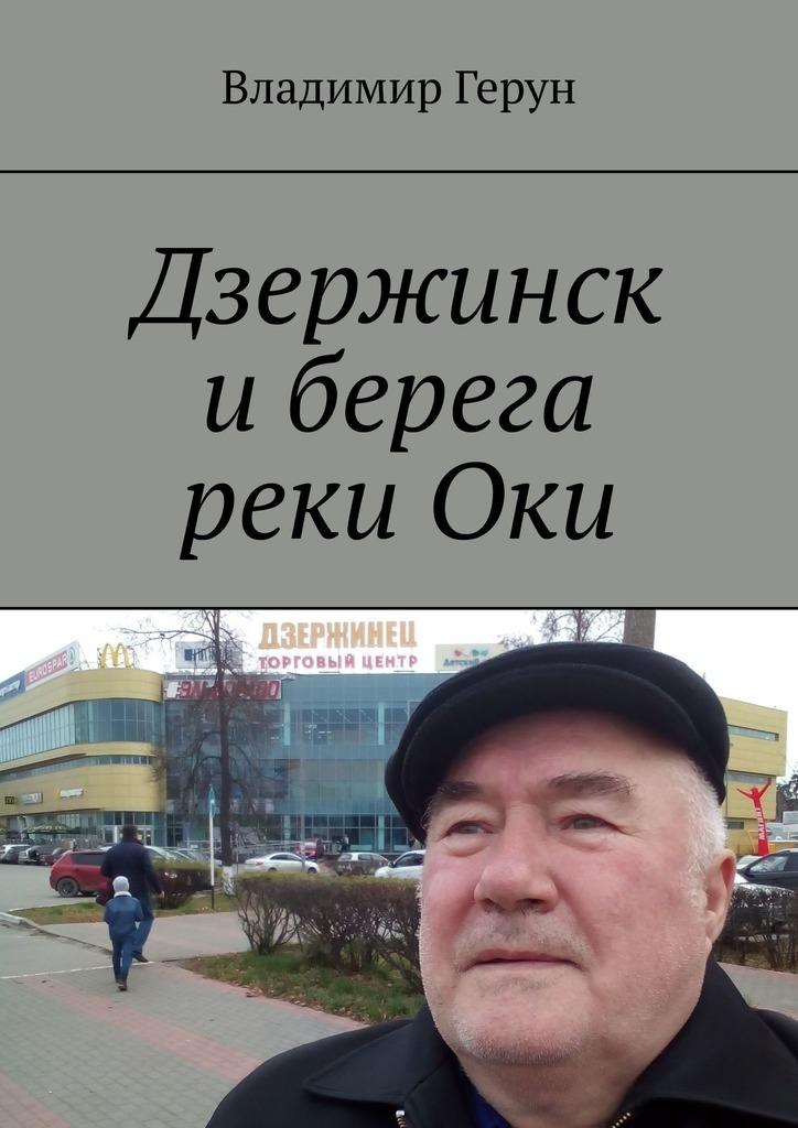 Дзержинск иберега рекиОки