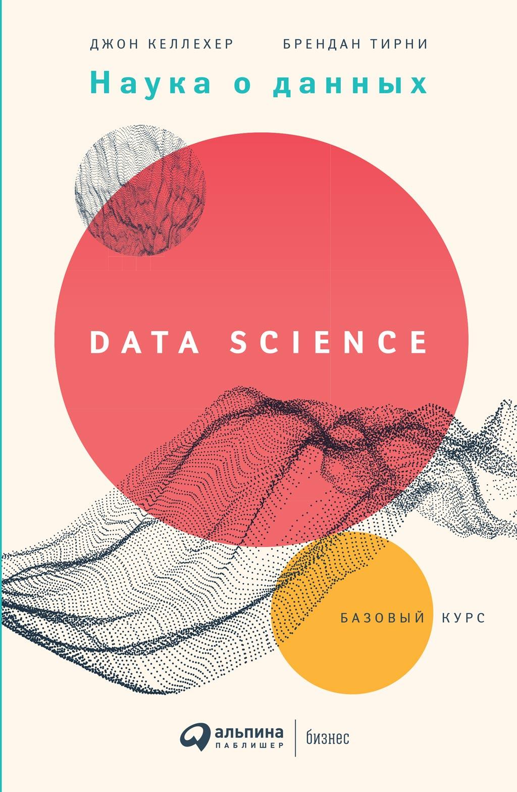 Брендан Тирни Наука о данных плас дж вандер python для сложных задач наука о данных и машинное обучение