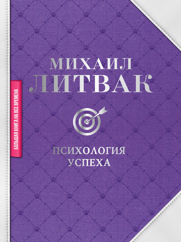 Михаил Литвак «Психология успеха»