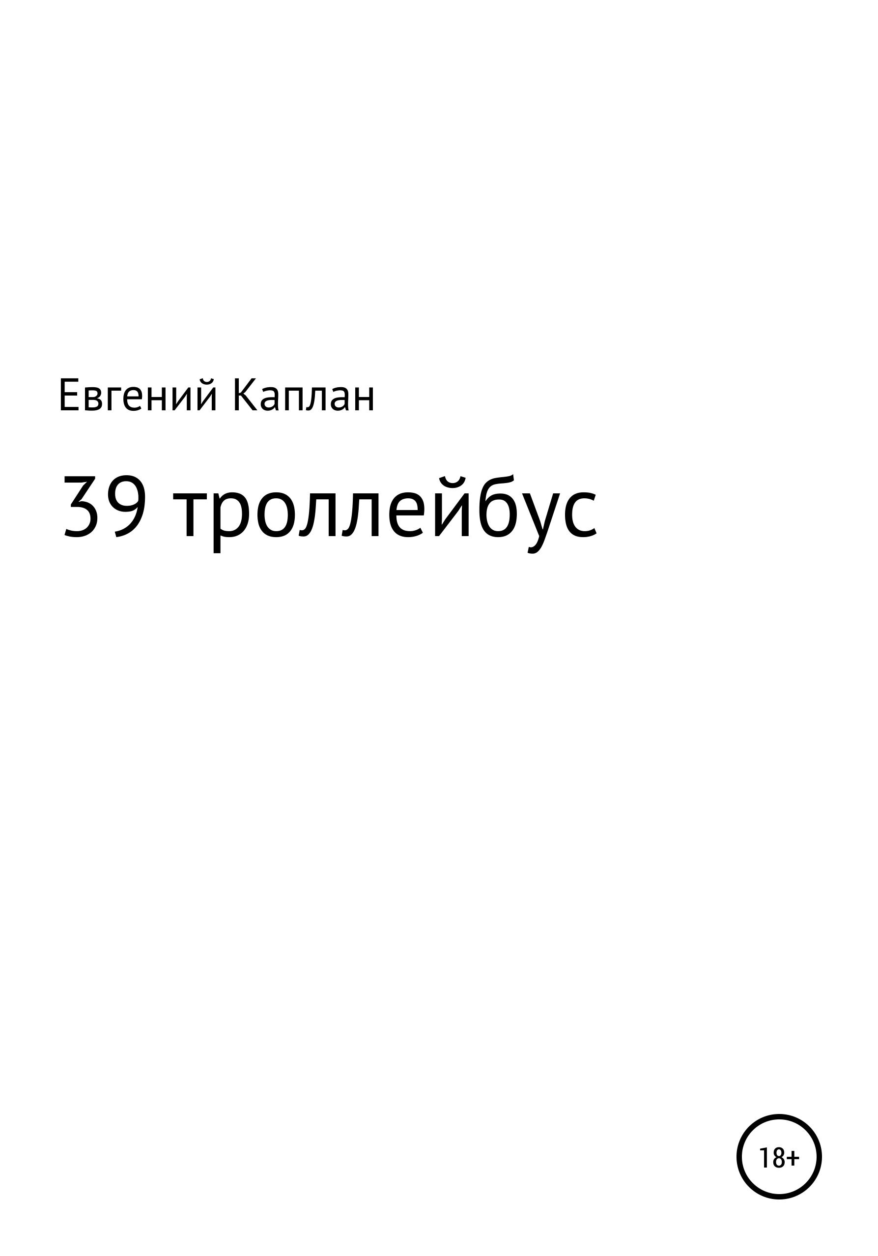 цена на Евгений Каплан 39 троллейбус (сатира, иронические рассказы)