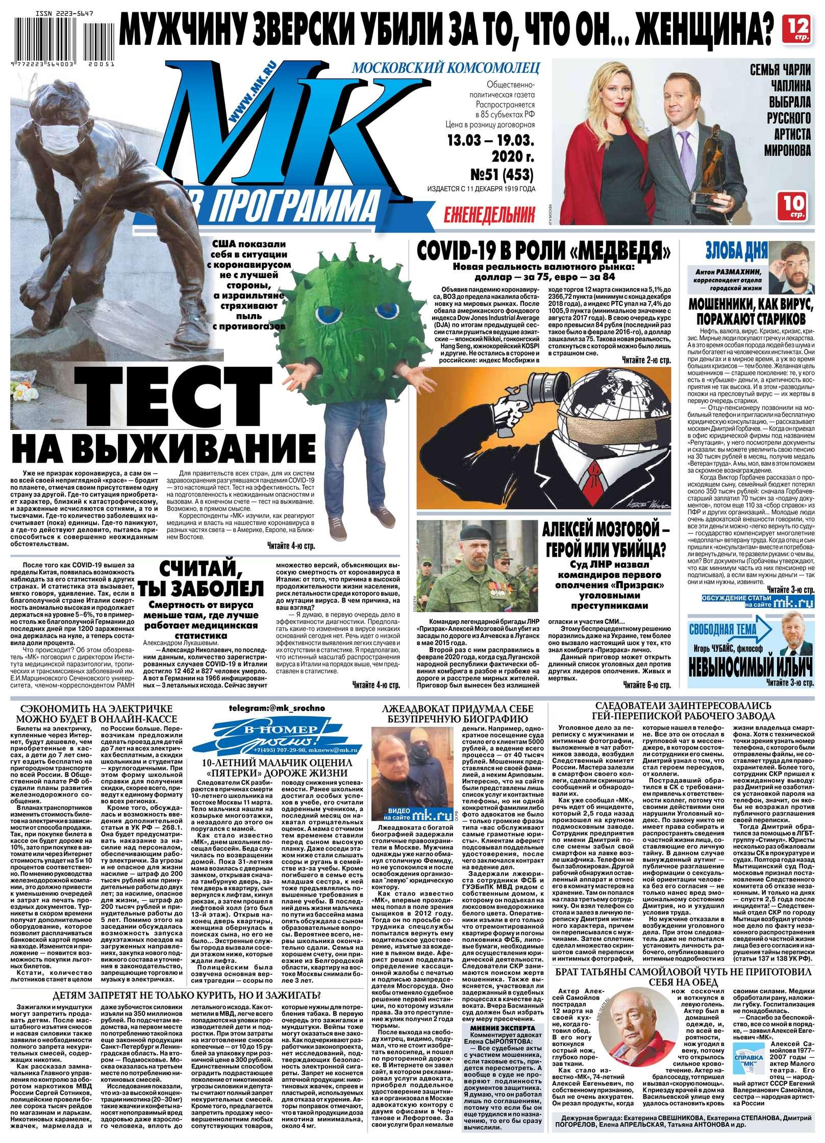 Редакция газеты МК Московский Комсомолец МК Московский Комсомолец 51-2020