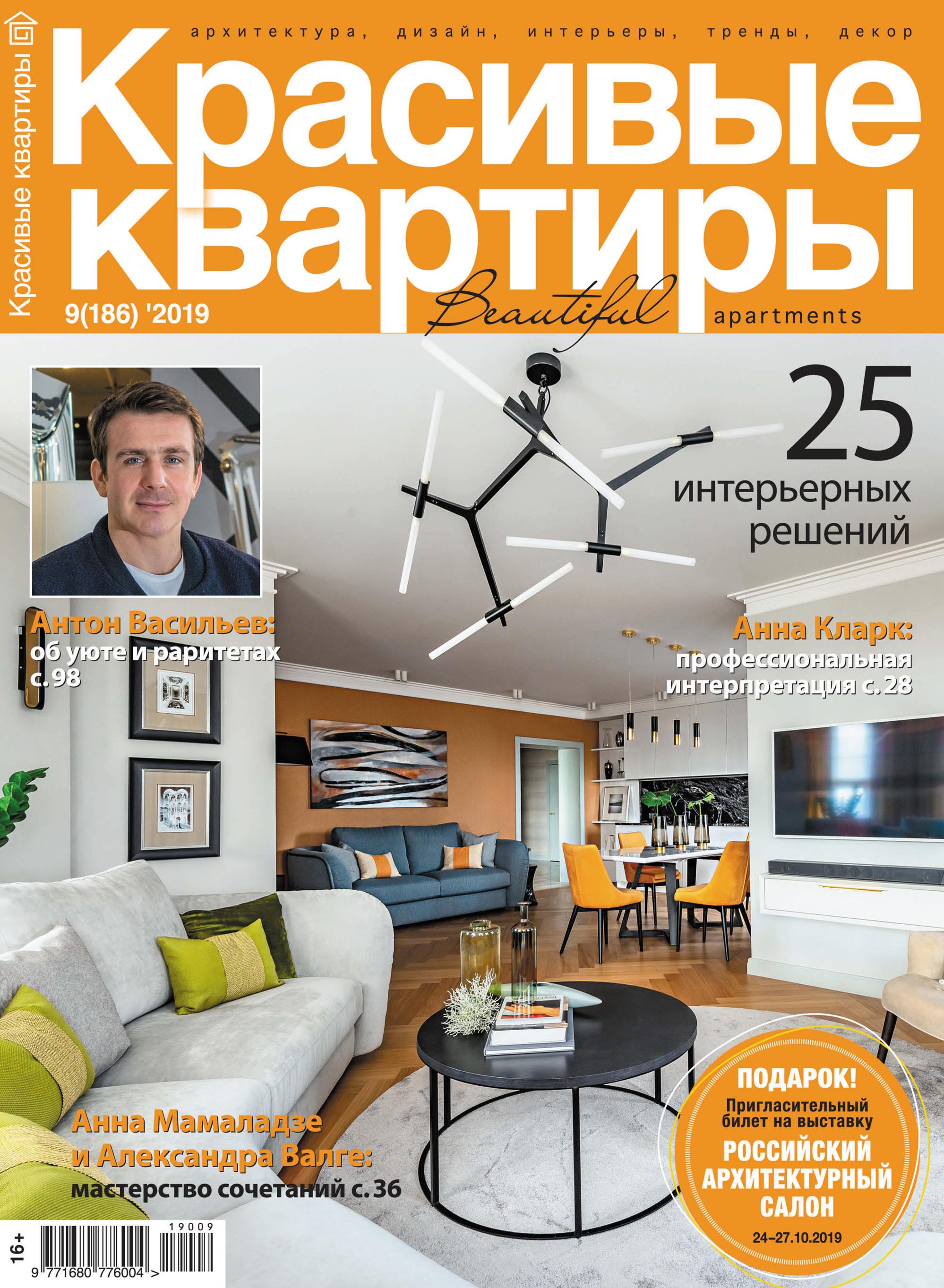 журнал красивые квартиры фото рождения