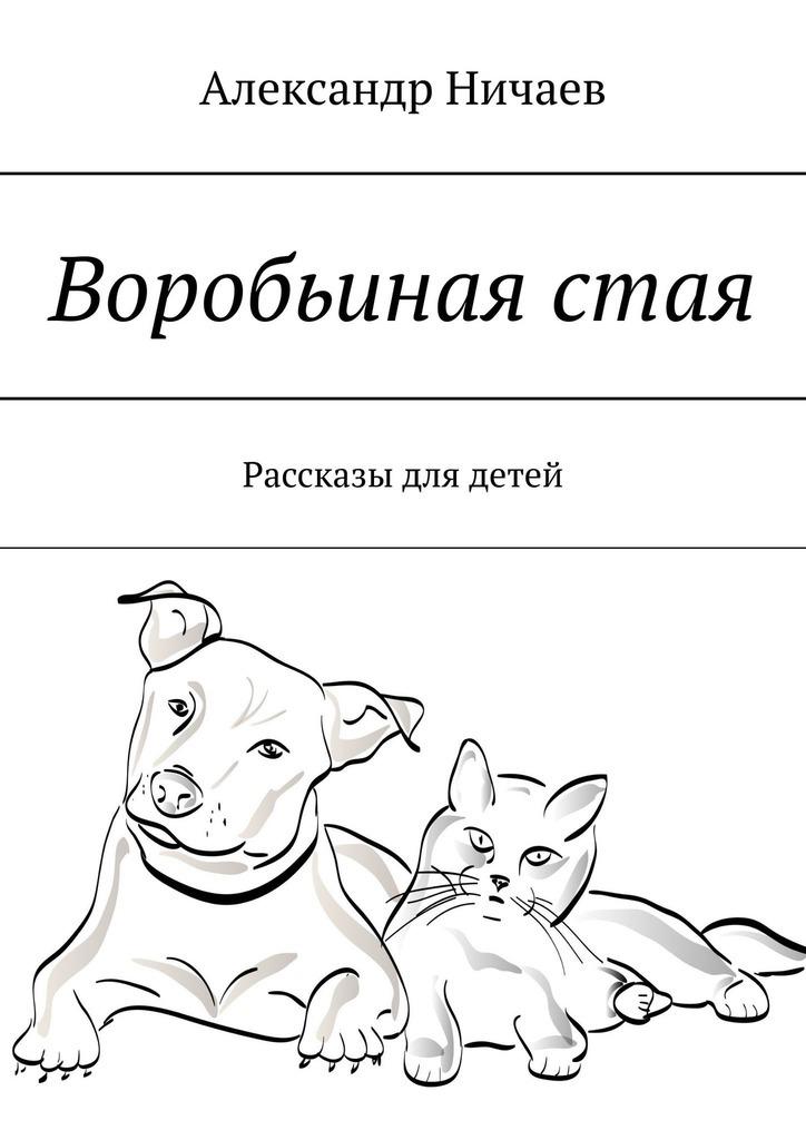Александр Ничаев Воробьинаястая. Рассказы для детей мгсо для детей и юношества