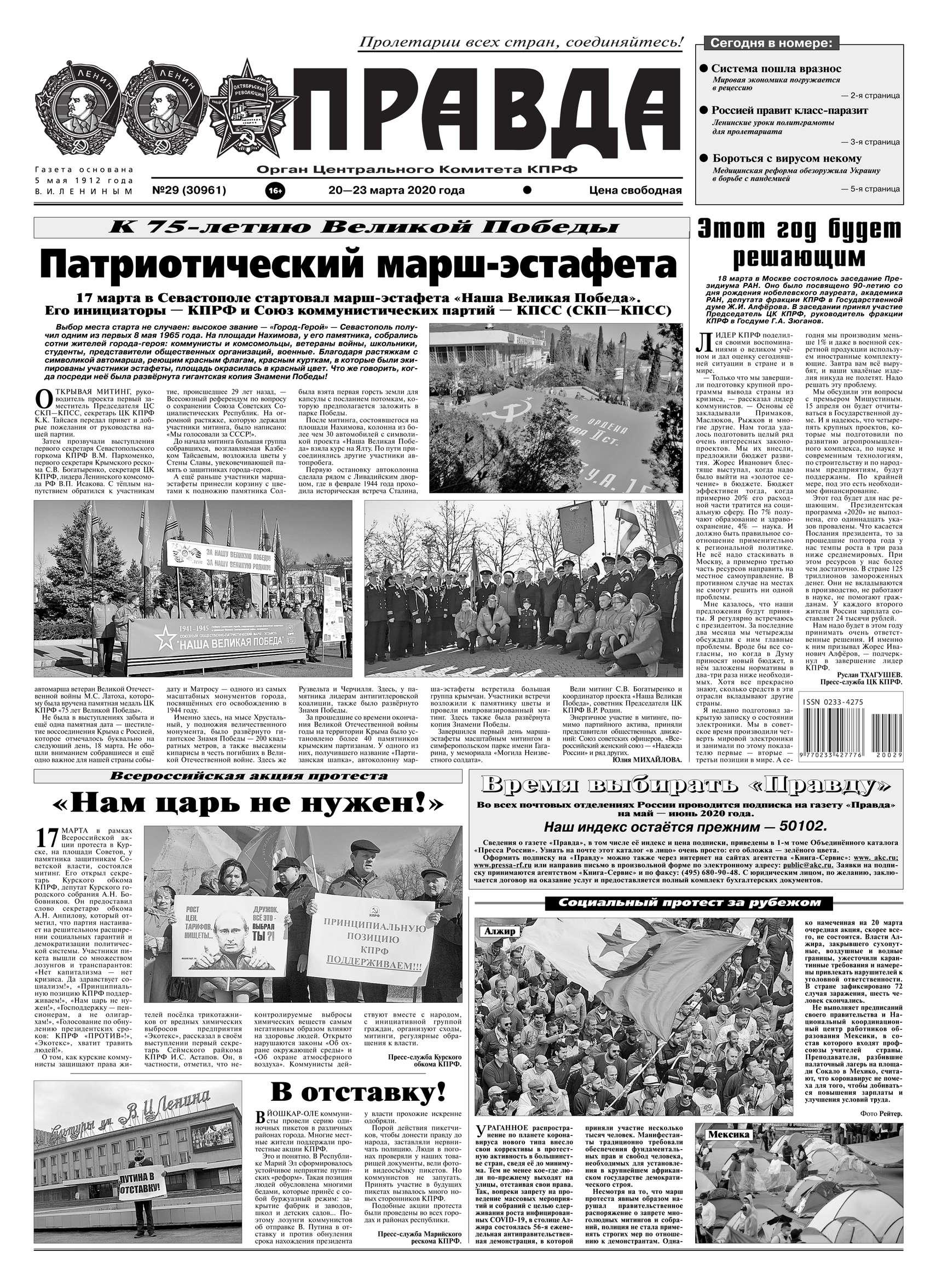 Правда 29-2020