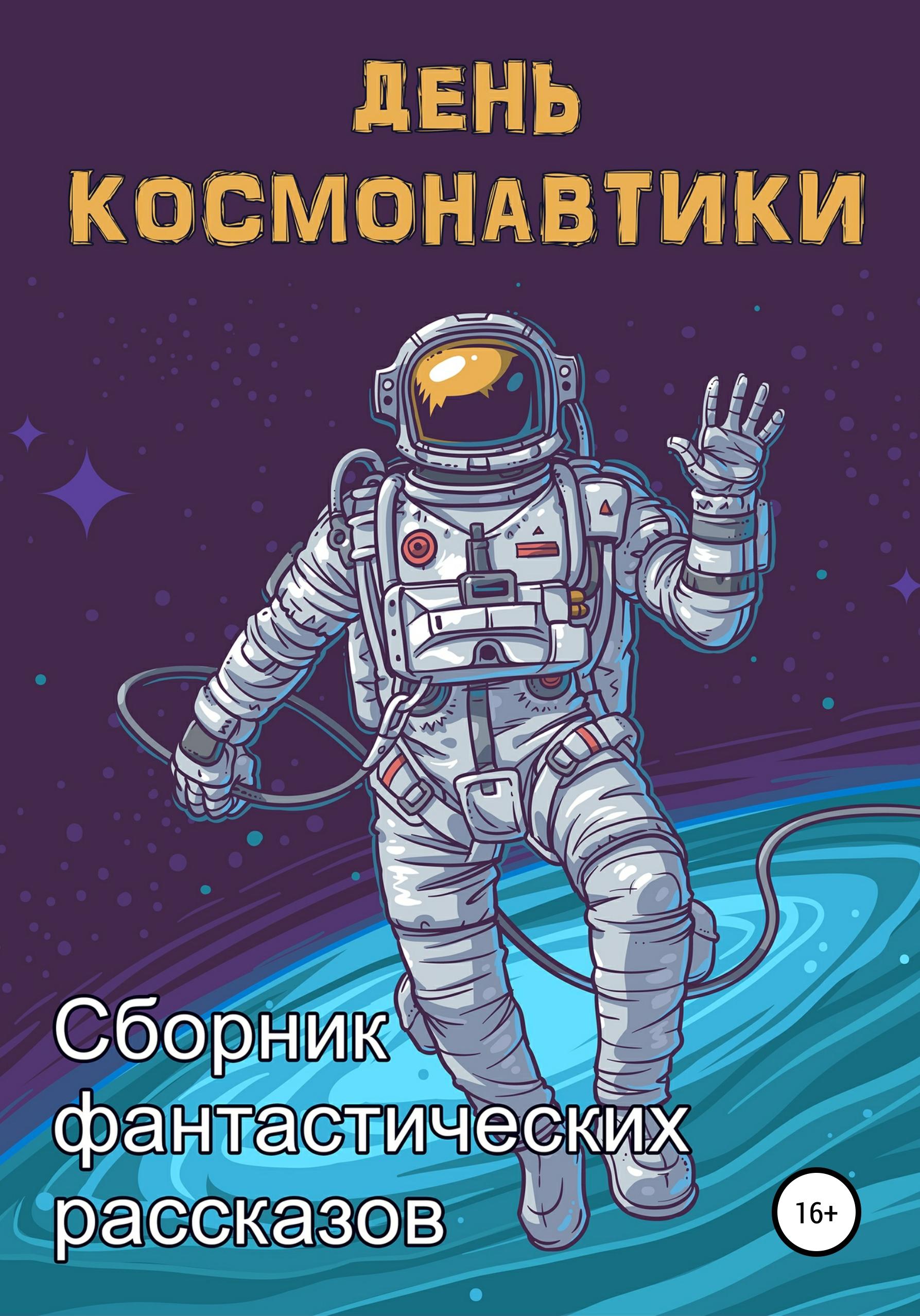 Анна Орехова День космонавтики стоимость