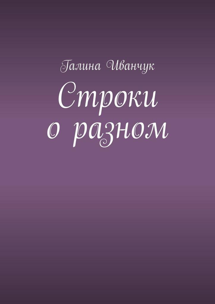цена на Галина Иванчук Строки оразном