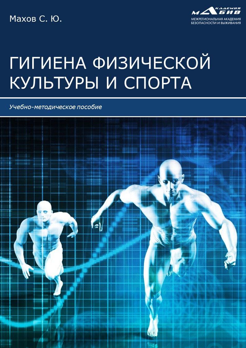 Отсутствует Гигиена физической культуры и спорта