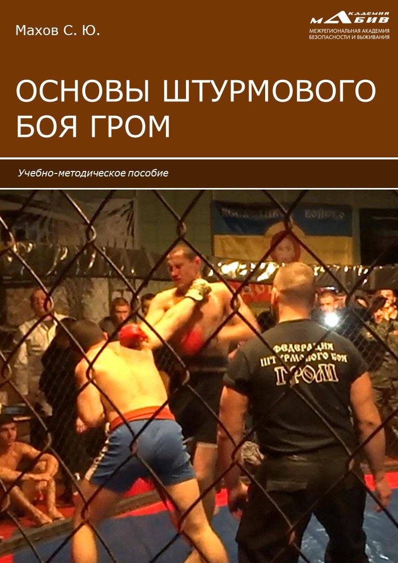 цена на С. Ю. Махов Основы штурмового боя ГРОМ