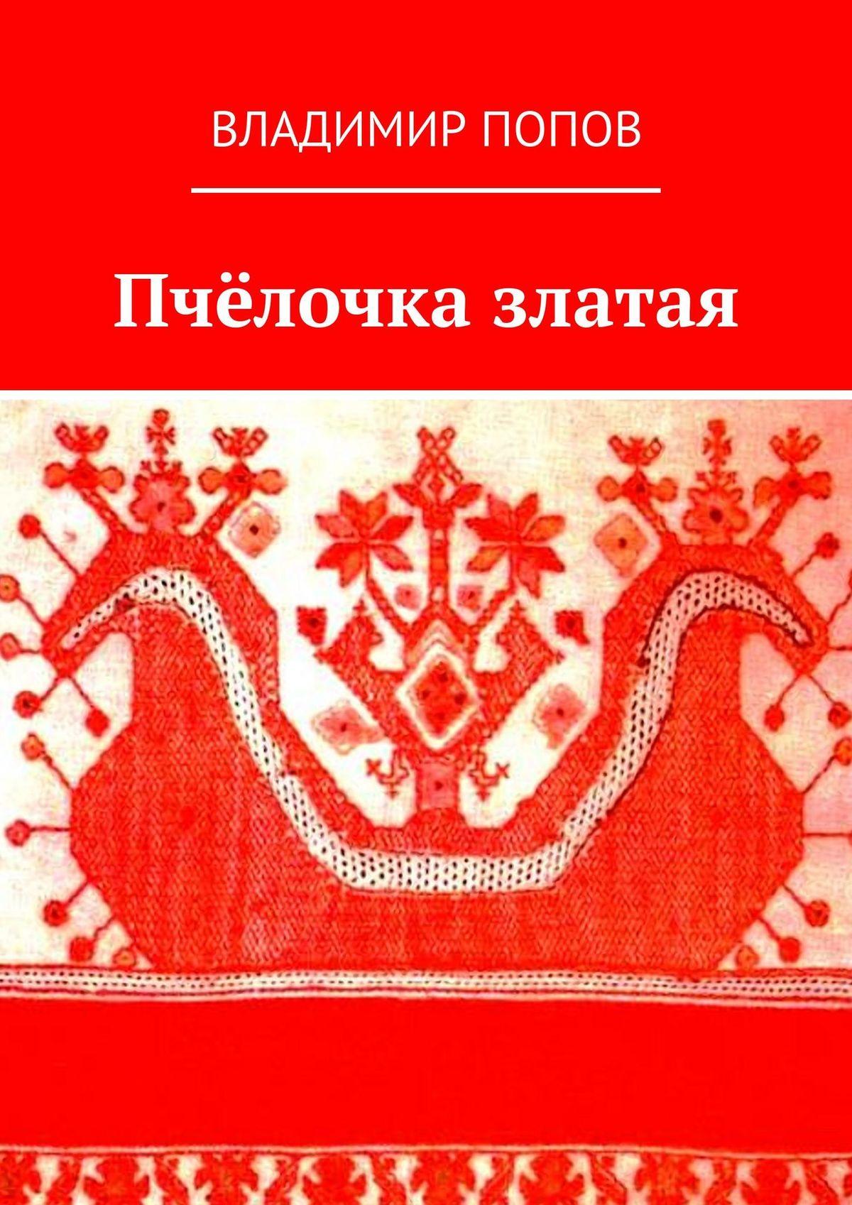 Владимир Попов Пчёлочка златая. Фольклорная тетрадь