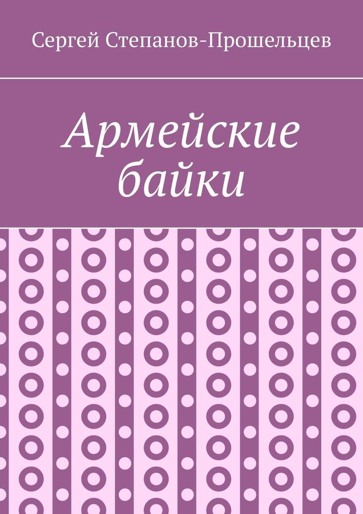 Сергей Павлович Степанов-Прошельцев Армейские байки