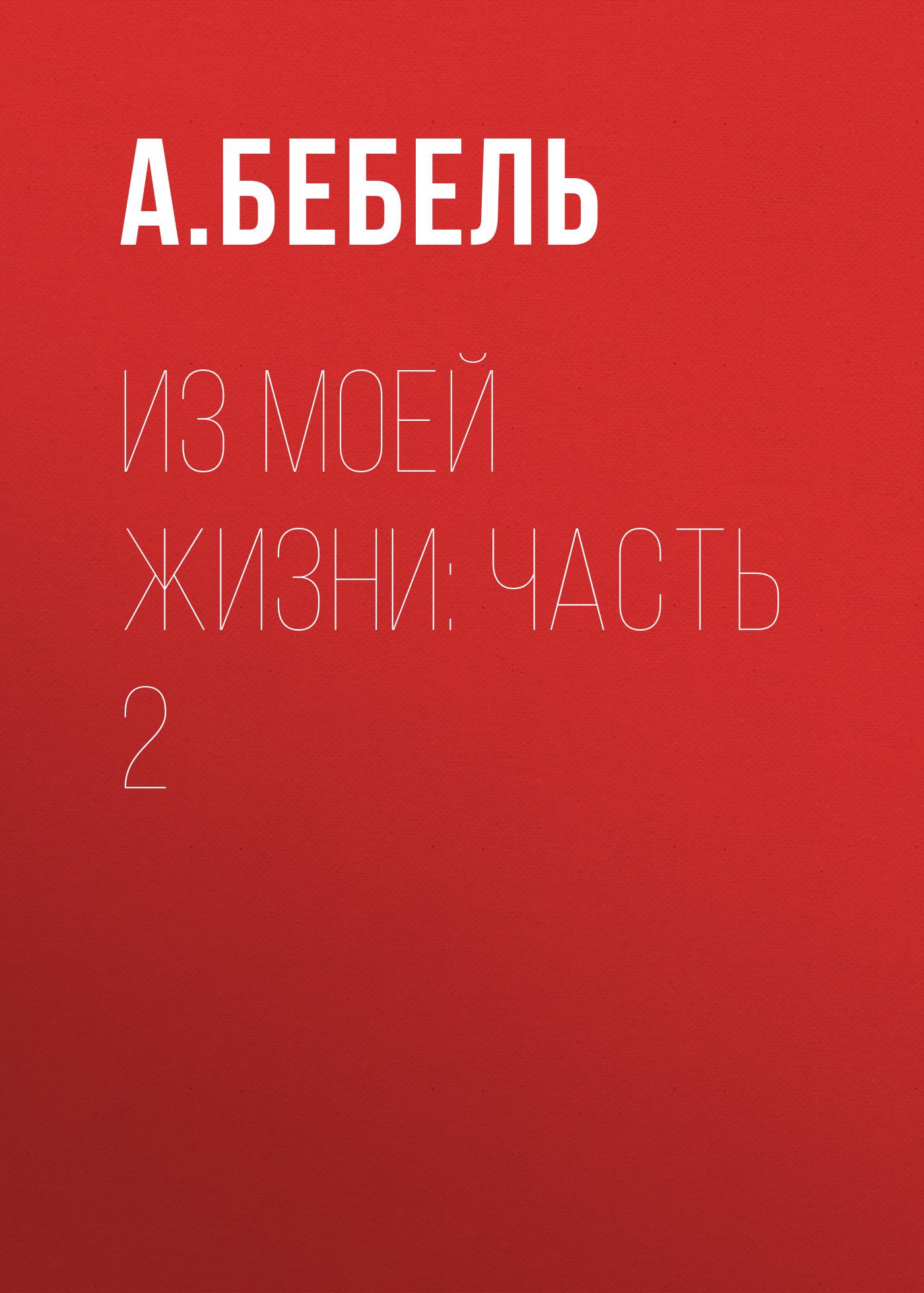 А. Бебель Из моей жизни: Часть 2