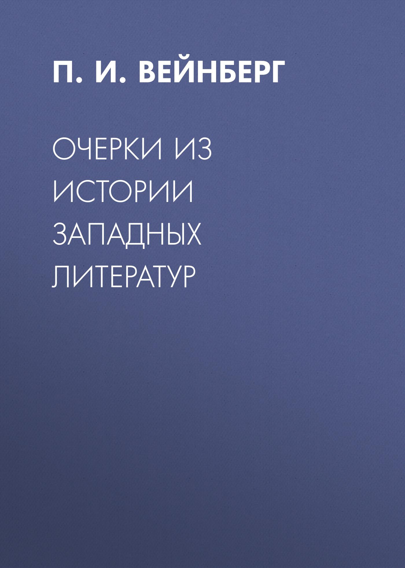 П. И. Вейнберг Очерки из истории западных литератур