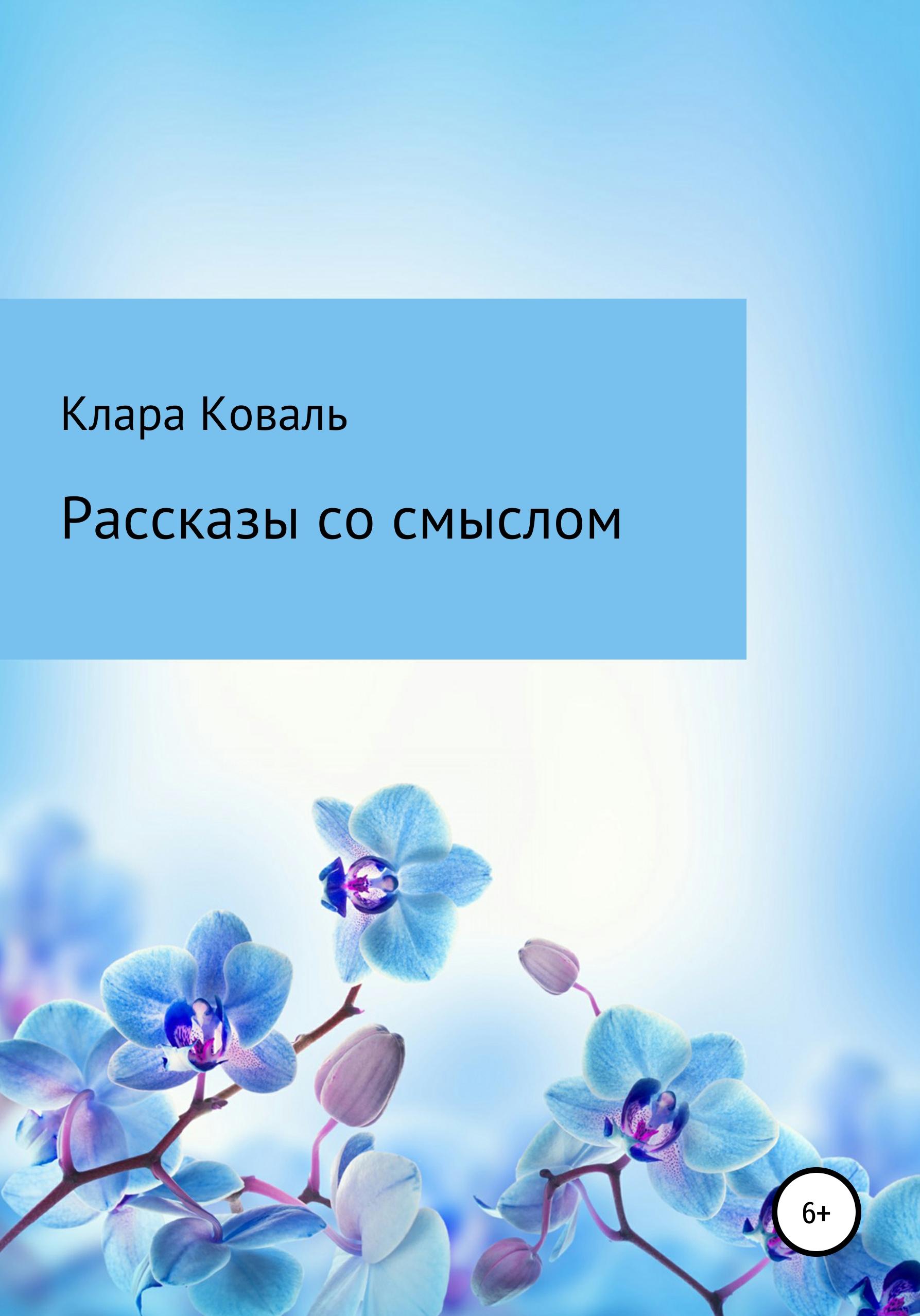 Клара Коваль Рассказы со смыслом