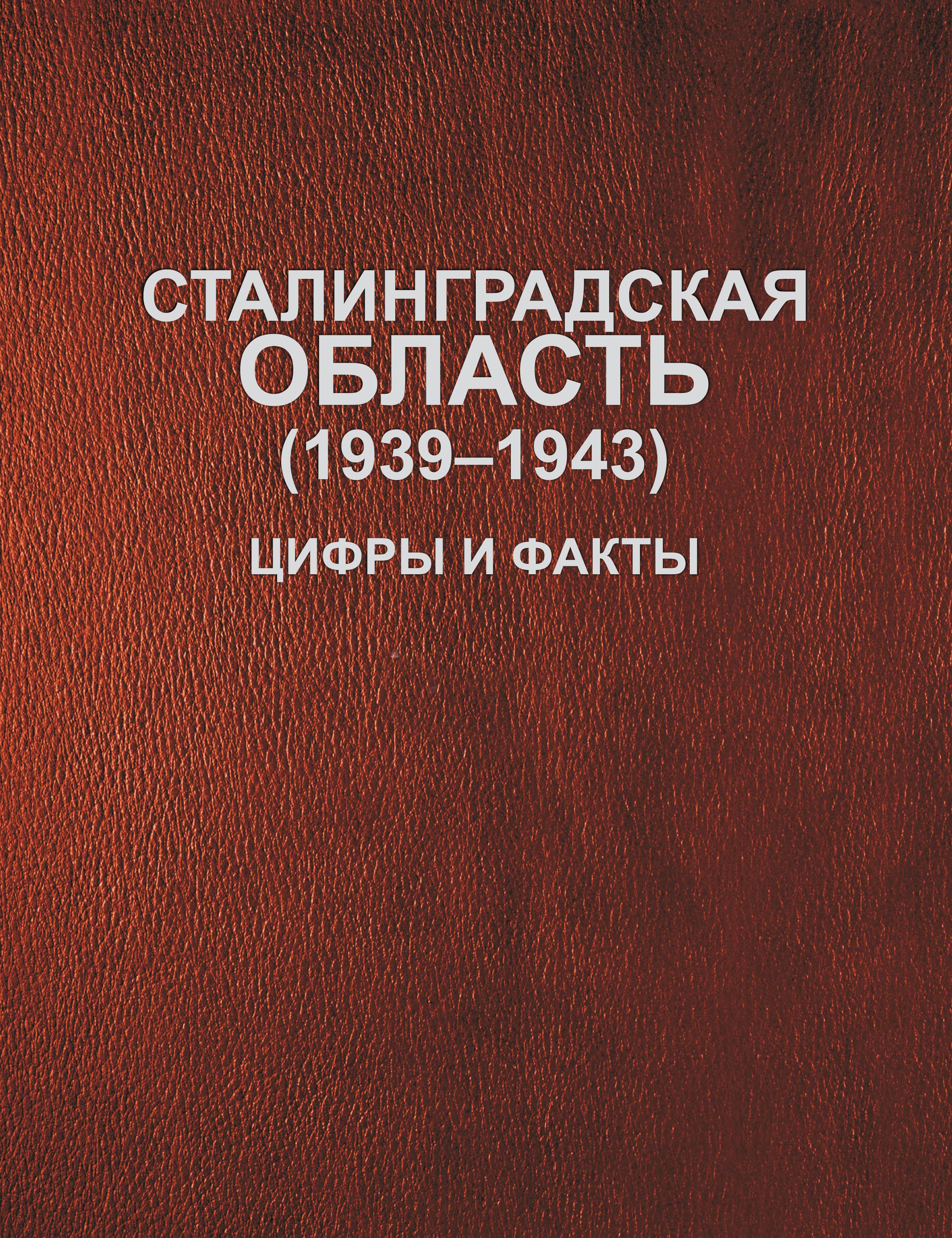 stalingradskaya oblast 19391943 tsifry i fakty