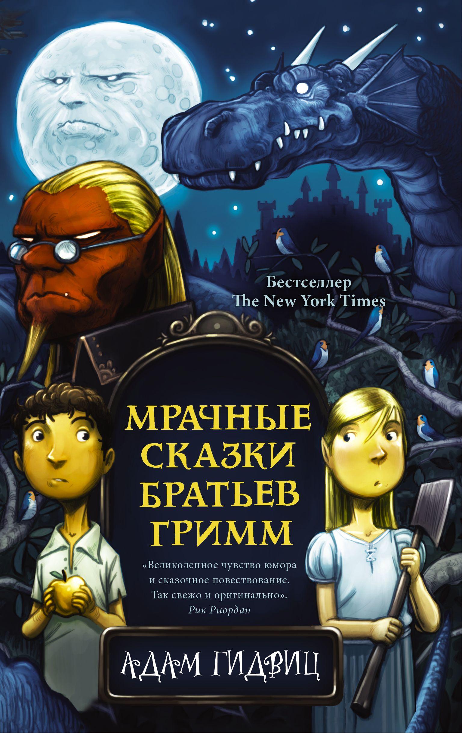 Адам Гидвиц Мрачные сказки братьев Гримм