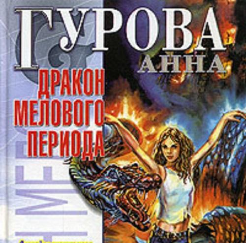 Анна Гурова Дракон мелового периода