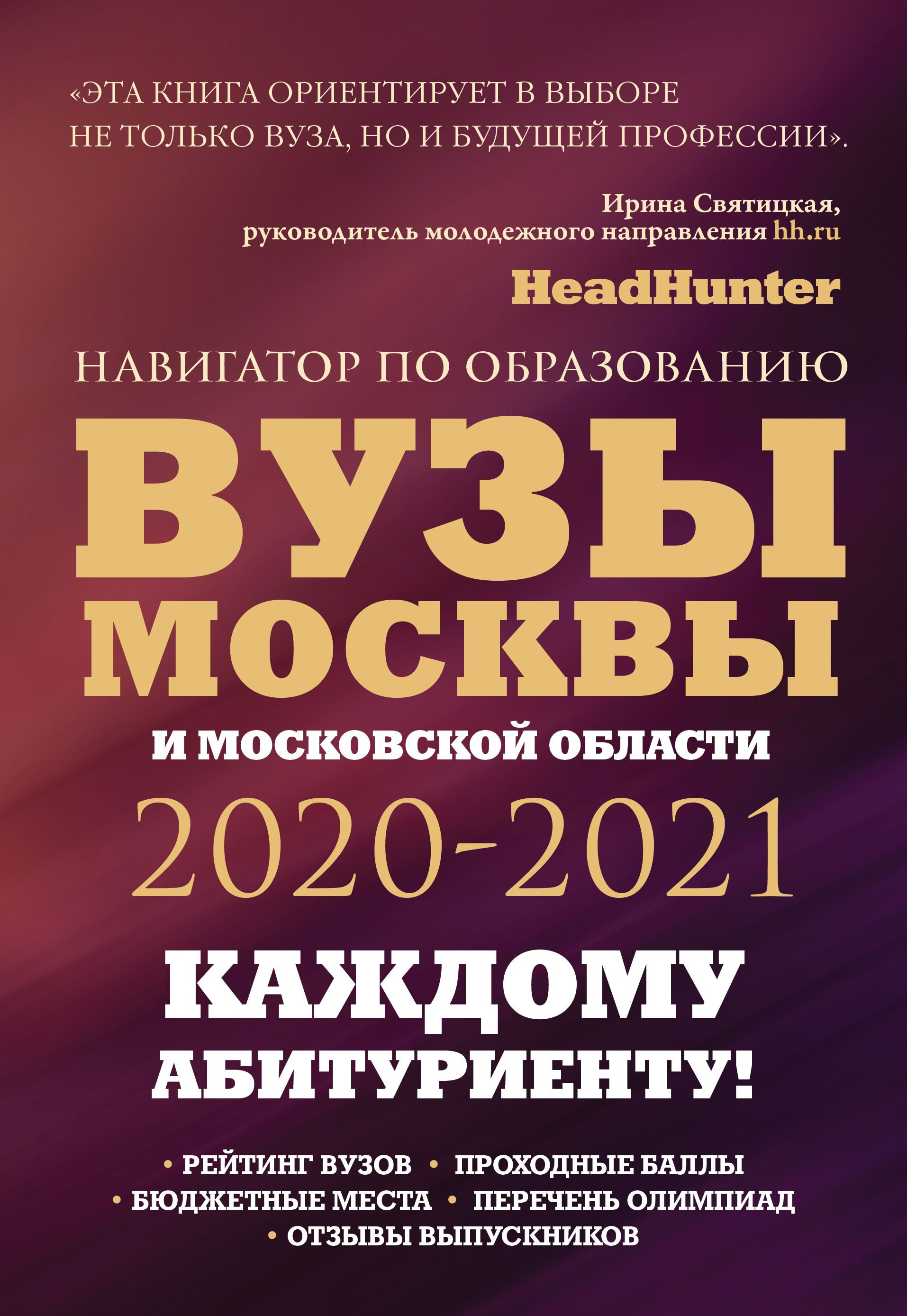 Инга Кузнецова Вузы Москвы и Московской области 2020–2021. Навигатор по образованию