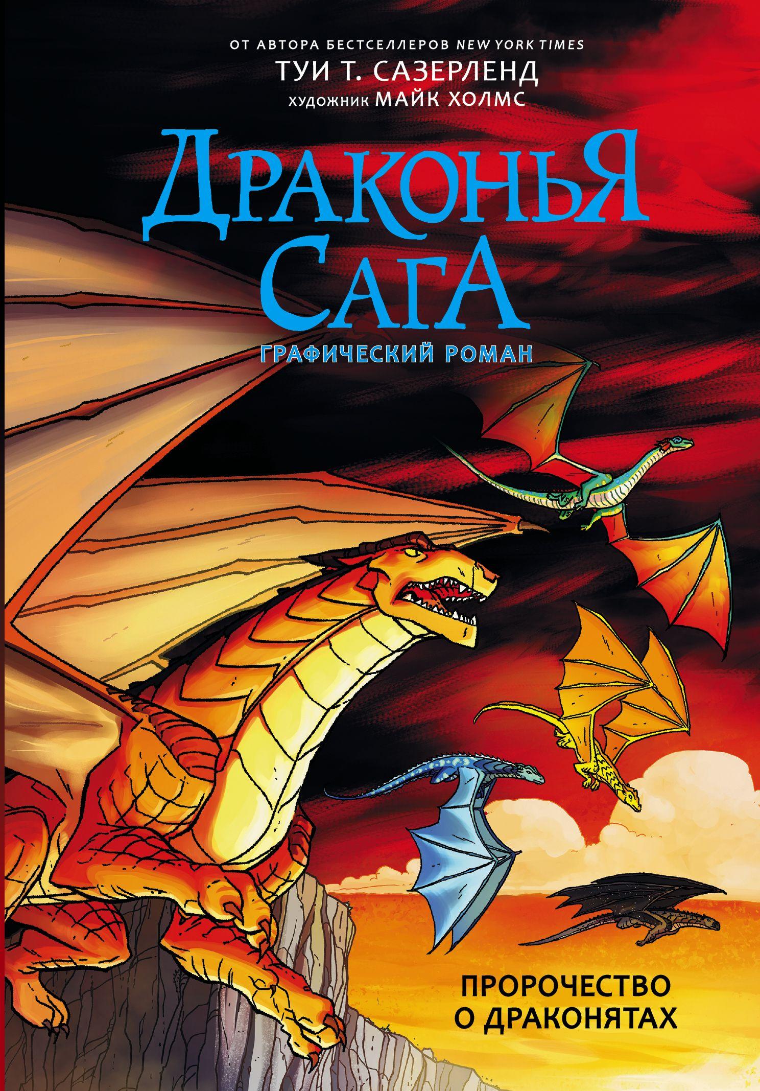 Туи Сазерленд Драконья сага. Пророчество о драконятах. Графический роман