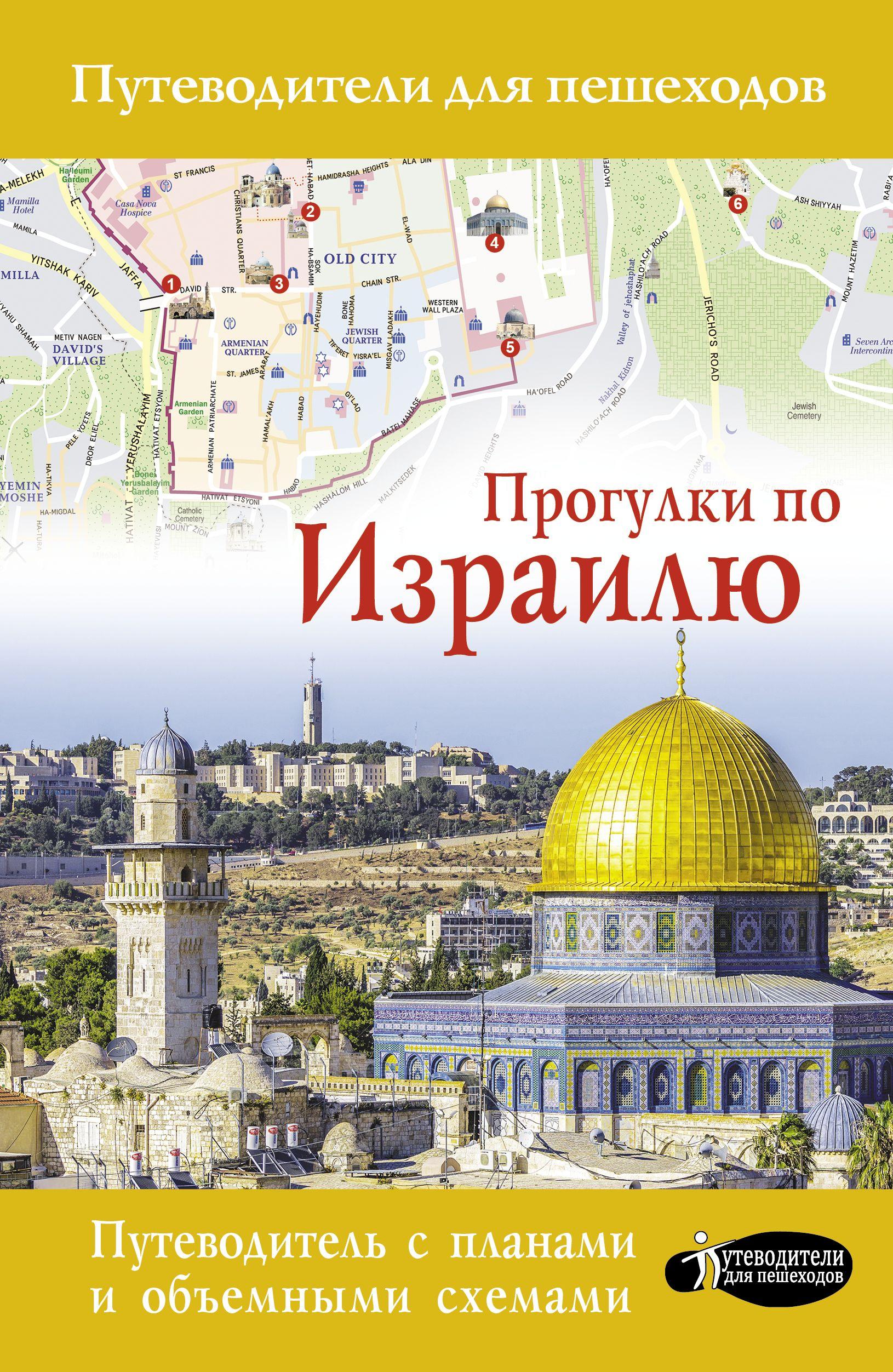 Алексей Стейнерт Прогулки по Израилю