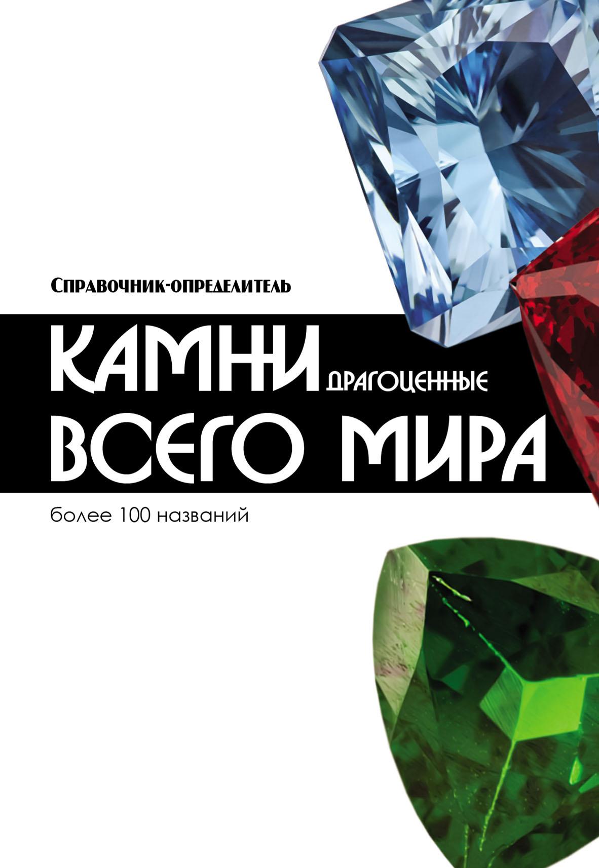 Андрей Жуков Драгоценные камни всего мира