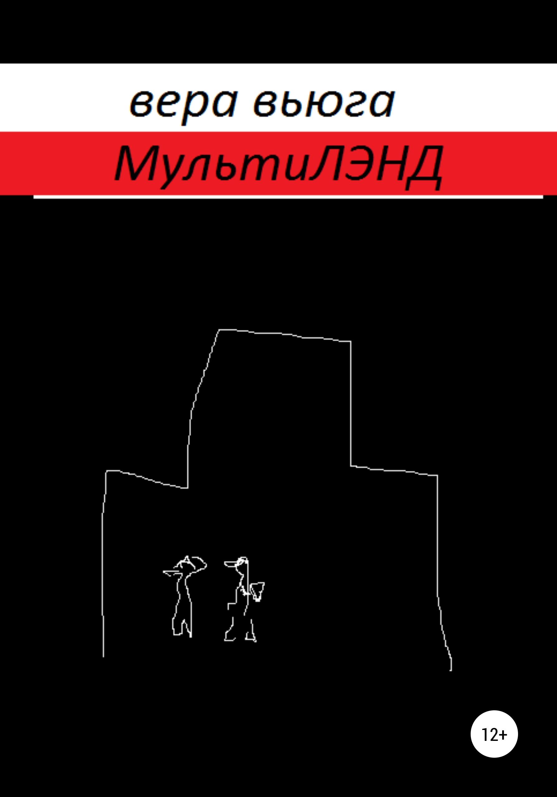 Вера Вьюга МультиЛэнд