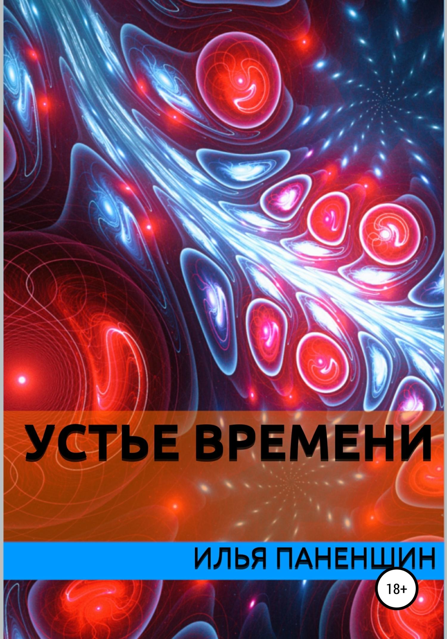 Илья Витальевич Паненшин Устье времени