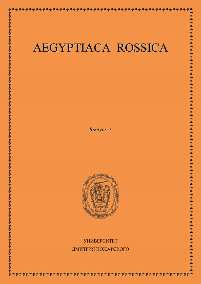 Aegyptiaca Rossica. Выпуск 7