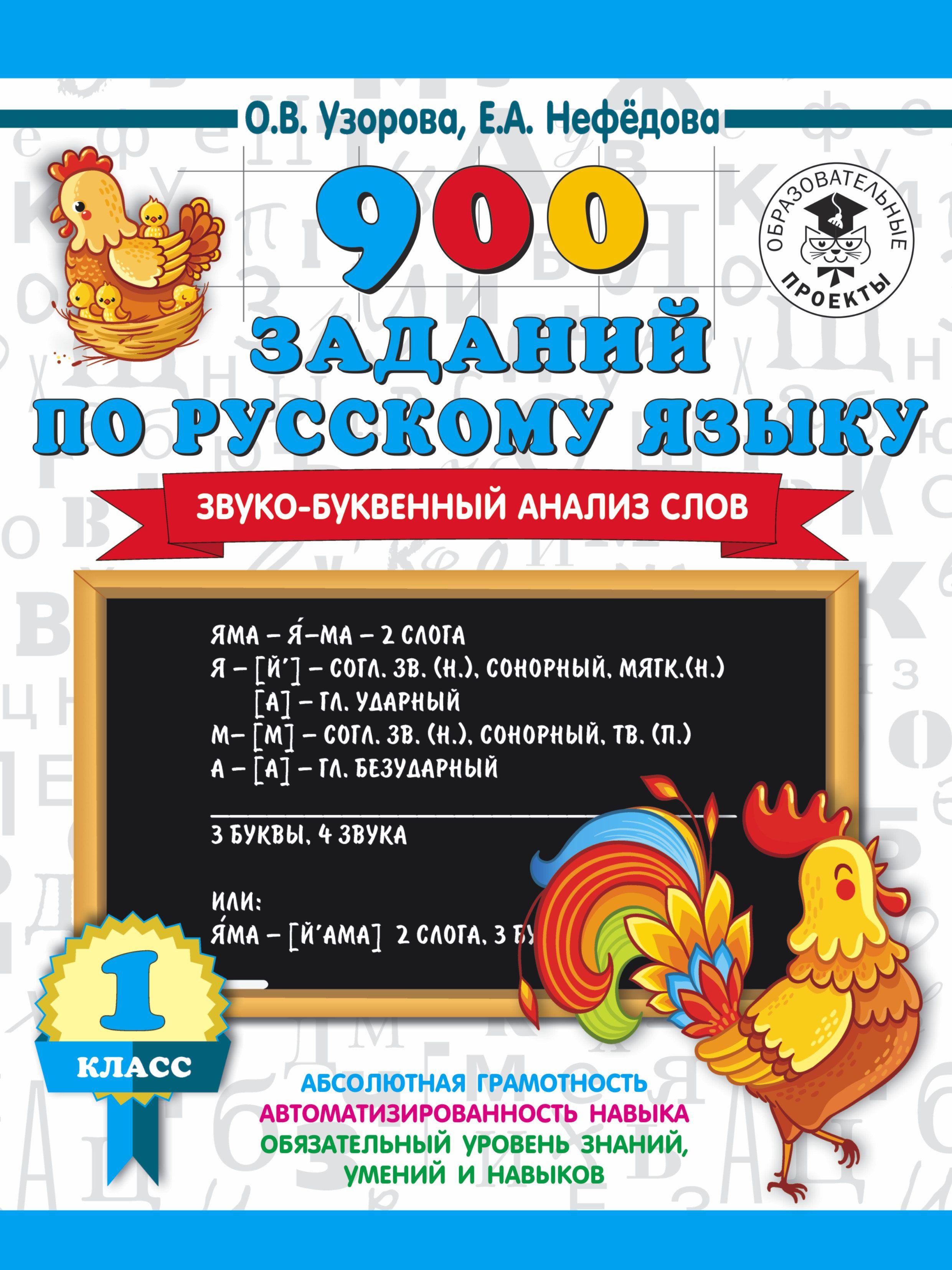900 заданий по русскому языку. Звуко-буквенный анализ слов. 1 класс