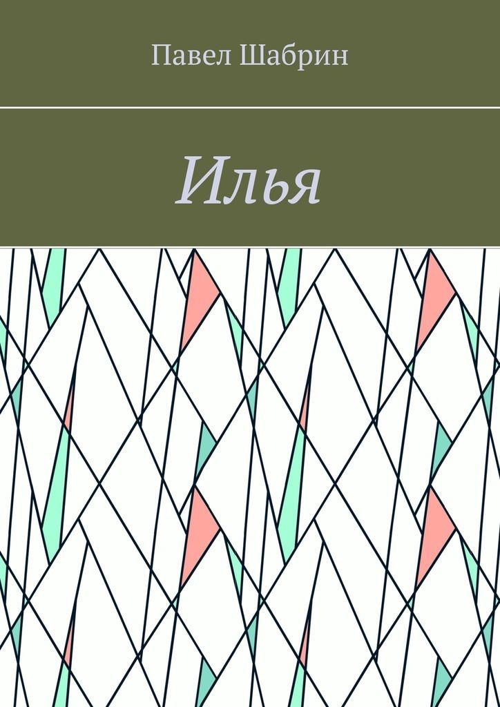 Павел Шабрин Илья